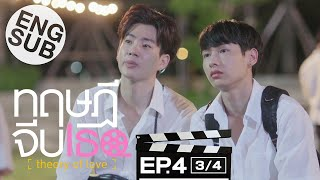 eng-sub-ทฤษฎีจีบเธอ-theory-of-love-ep-4-3-4