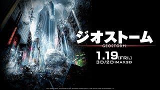 映画『ジオストーム』日本語吹替版主題歌 B'z 「Dinosaur」使用30秒予告(大ヒット編)【HD】2018年1月19日(金)公開