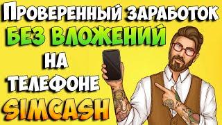 SimCash проверенный заработок на телефоне без вложений