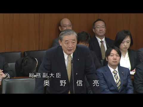 奥野信亮 総務副大臣 大臣、副大...