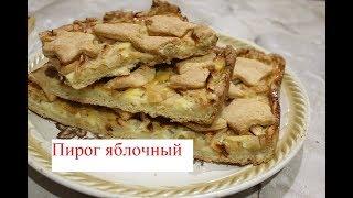 Пирог яблочный из песочного теста