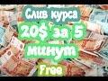 American Get Money Слив курса 20 за 5 минут mp3