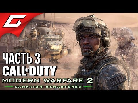 CALL Of DUTY: Modern Warfare 2 - Remastered ➤ Прохождение #3 ➤ ВОЙНА В США