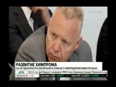 РБК-Пермь, Итоги, 22.05.2019, 19:00