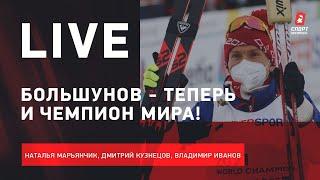 Сколько золота возьмет Большунов на чемпионате мира Live про лыжный ЧМ