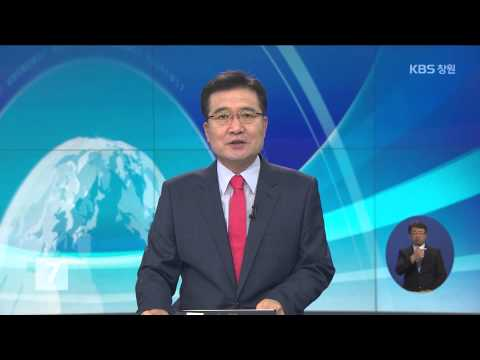 [KBS뉴스7 경남] 2015.07.20(월) 뉴스 전체보기
