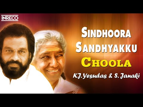 K J Yesudas | S Janki| Sindhoora Sandhyakku |...