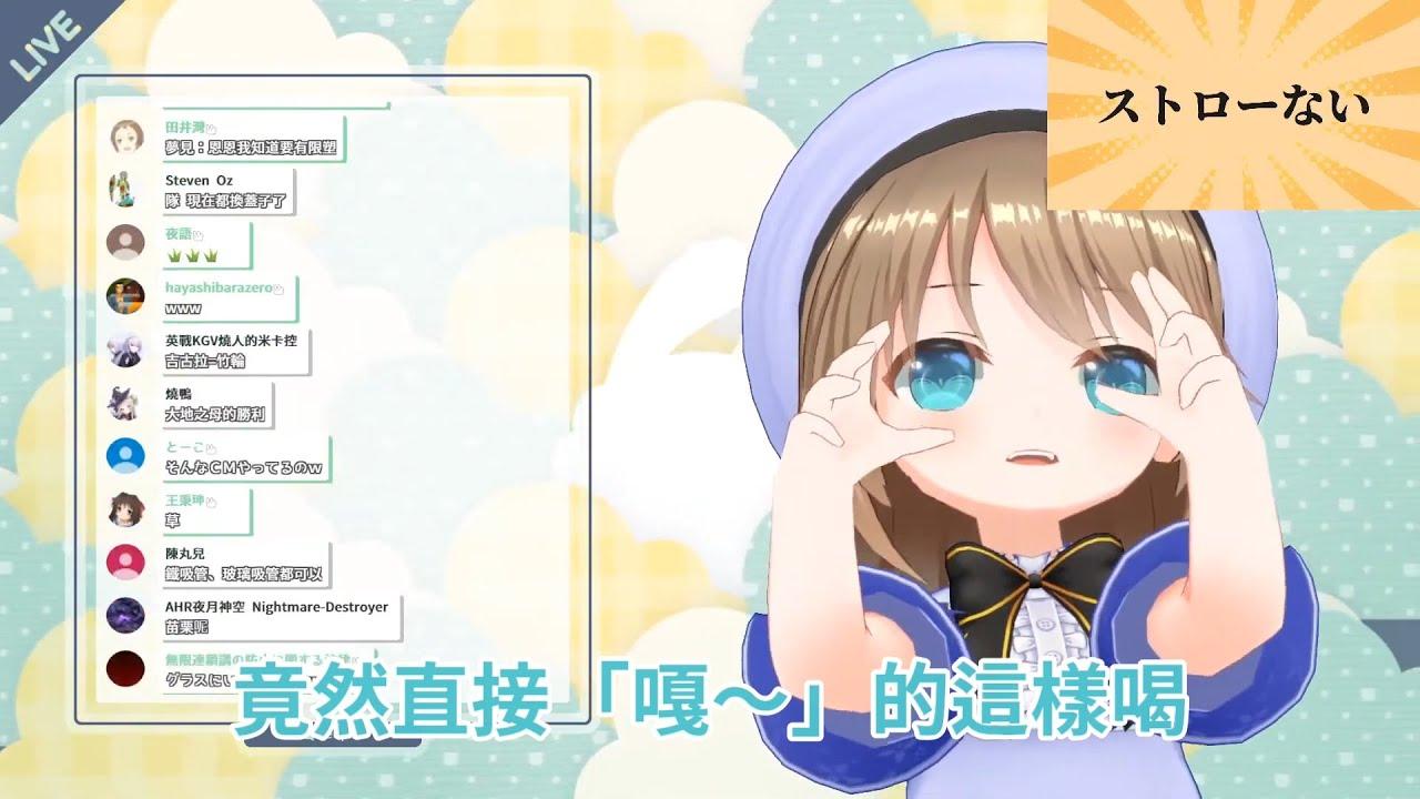 【VTuber精華】住在台灣才注意到的事【雲之上夢見/くもの上ユメミ】
