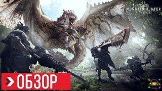 ОБЗОР Monster Hunter World ПК | ПРЕЖДЕ ЧЕМ КУПИТЬ