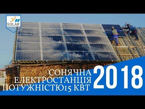 Монтаж сонячної електростанції під Зелений тариф 2018