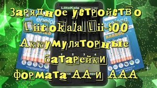 Liitokala Lii-500 Распаковка и тест ЗУ , акумуляторы Enelong АА и ААА. #AliExpress. Unboxing. Test.(, 2017-01-08T18:55:37.000Z)