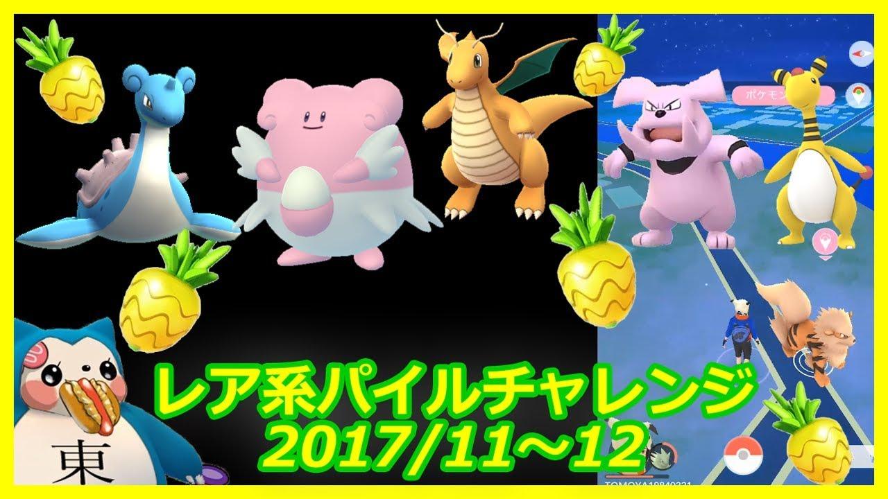 ポケモンgo】レア系パイルチャレンジ!ダイジェスト2017年11月~12月
