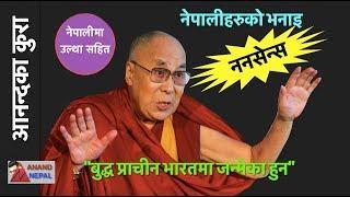 ननसेन्स, बुद्ध नेपालमा हैन भारतमा जन्मेका हुन, Buddha was born in India, Not Nepal, says Dalai Lama