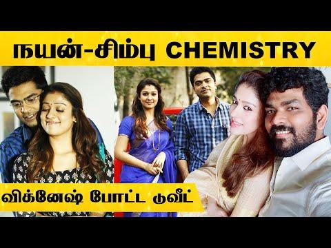 சிம்பு - நயன்தாரா Chemistry 100% எனக்கு பிடிக்கும்! - விக்னேஷ் சிவன் போட்ட டுவீட் | STR | HD