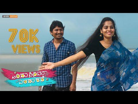|| ONDU CINEMA YERADU KATHE || New Short movie 2018 || Sai anill Kumar || Ashwini || Manjunatha R ||