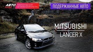Подержанные Автомобили - Mitsubishi Lancer X, 2007г. - Авто Плюс