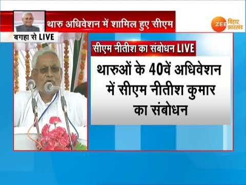मुख्यमंत्री Nitish Kumar आज बगहा दौरे पर