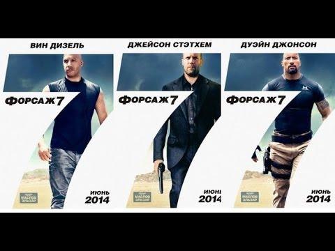 Фильм Форсаж 7 (Fast & Furious 7) - смотреть онлайн