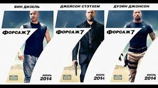 форсаж 1 2 3 4 5 6 7 фильм смотреть онлайн на http://web-baron.ru/