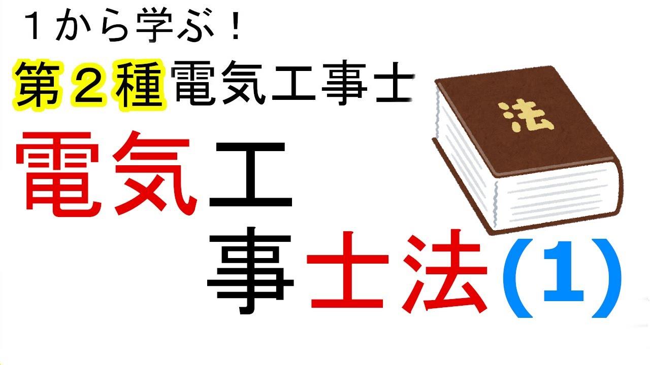 【電気工事士法(1)】目的と範囲 工事士の種別 義務 1から学ぶ第2種電気工事士