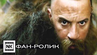 Последний охотник на ведьм 2015 | Фан-ролик Николая Курбатова