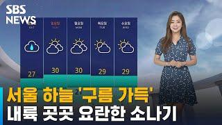 [날씨] 서울 하늘 '구름 가득'…내륙 곳곳 요란한 소…