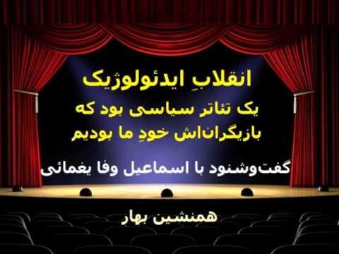 انقلاب ایدئولوژیک: گفت و شنود با اسماعیل وفا یغمائی (۱)