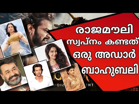 Download Bahubali & Bahubali 2 - Real Casting | Bahubali  First Caste And Crew | Film Focus