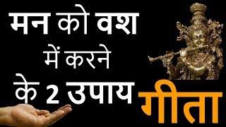 Bhagwad Gita Two Techniques to Control Mind by Shri Krishna - Geeta Gyan
