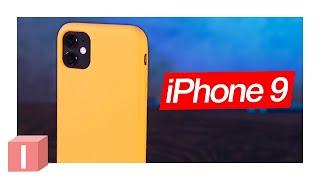 Дешевый iPhone 9 уже в марте