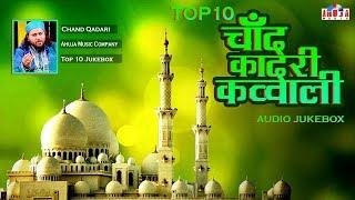 Top 10 Superhit | Chand Qadari Qawwali | चांद कादरी कव्वाली | Audio Jukebox