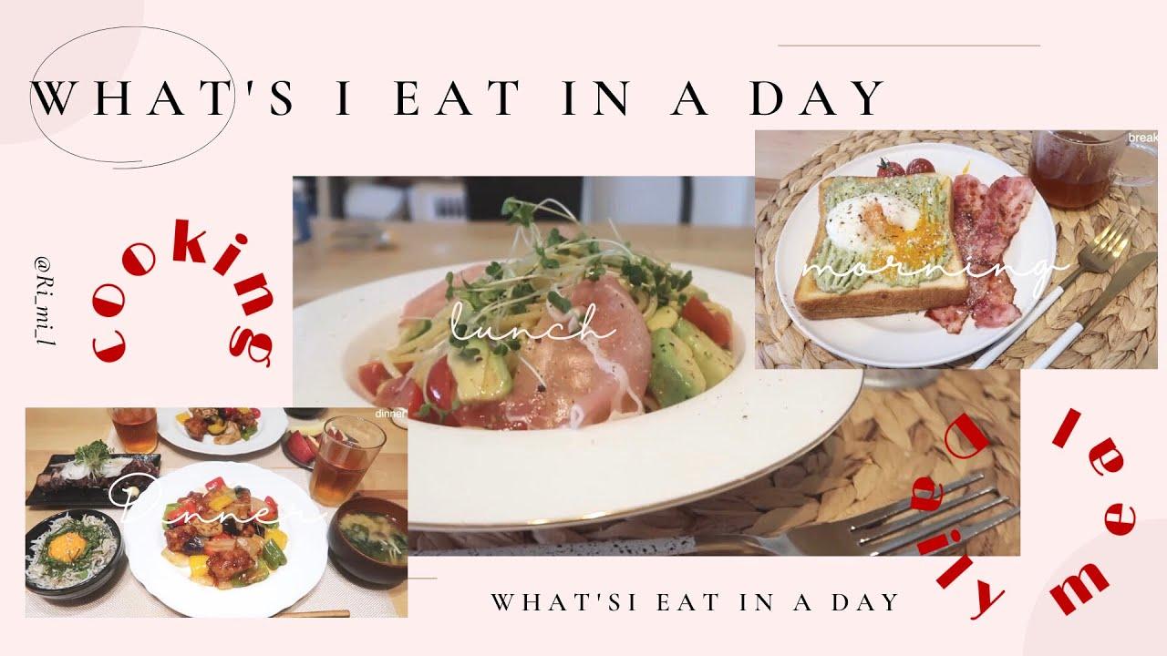 〚1日の食事〛朝昼晩ごはん🥑🍴見た目も味も褒められごはん🍳〚Daily meal〛