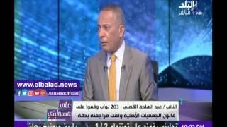 النائب عبد الهادي القصبي يكشف معلومات خطيرة عن جمعيات أهلية.. فيديو