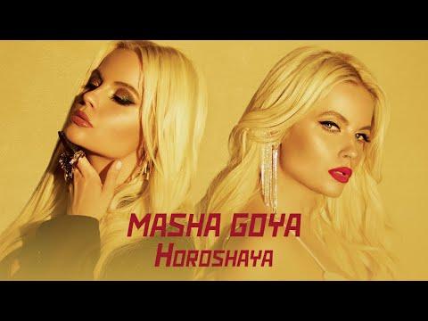 Маша Гойя - Хорошая (Премьера клипа 2020)
