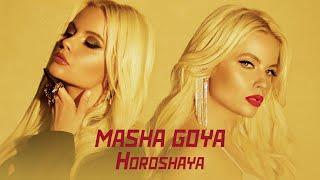 Смотреть клип Маша Гойя - Хорошая