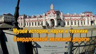Прогулка по территории первого жд.вокзала Екатеринбурга