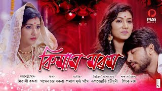 Kiman Morom Assamese Song Download & Lyrics