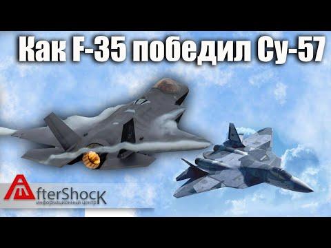 Как F-35 победил