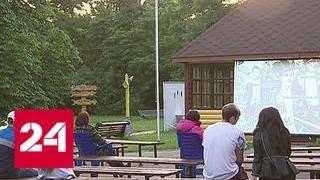 Смотреть видео В столичных парках стартует сезон летних кинопоказов
