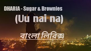 Uu Nai Na Bangla Lyrics | Sugar And Brownies