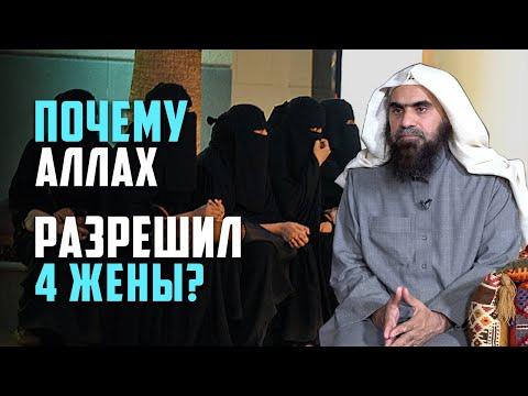 Почему Всевышний Аллах разрешил 4 жены?