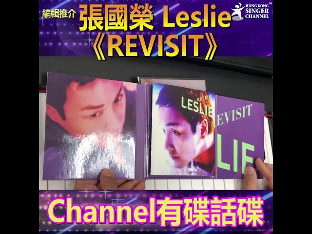 張國榮Leslie|REVISIT|Channel有碟話碟⭐️⭐️