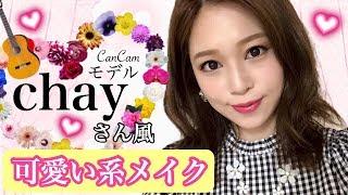 CanCanモデル💓chayさん(まいまい)風の可愛い系メイク✨おNEWヘアで!!! thumbnail