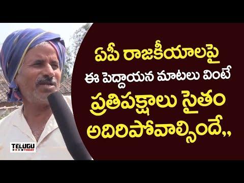 ఏపీ రాజకీయాలపై పెద్దాయన క్లారిటీ చూస్తే షాకవ్వాల్సిందే@farmer comments on ap politics   Telugu Today