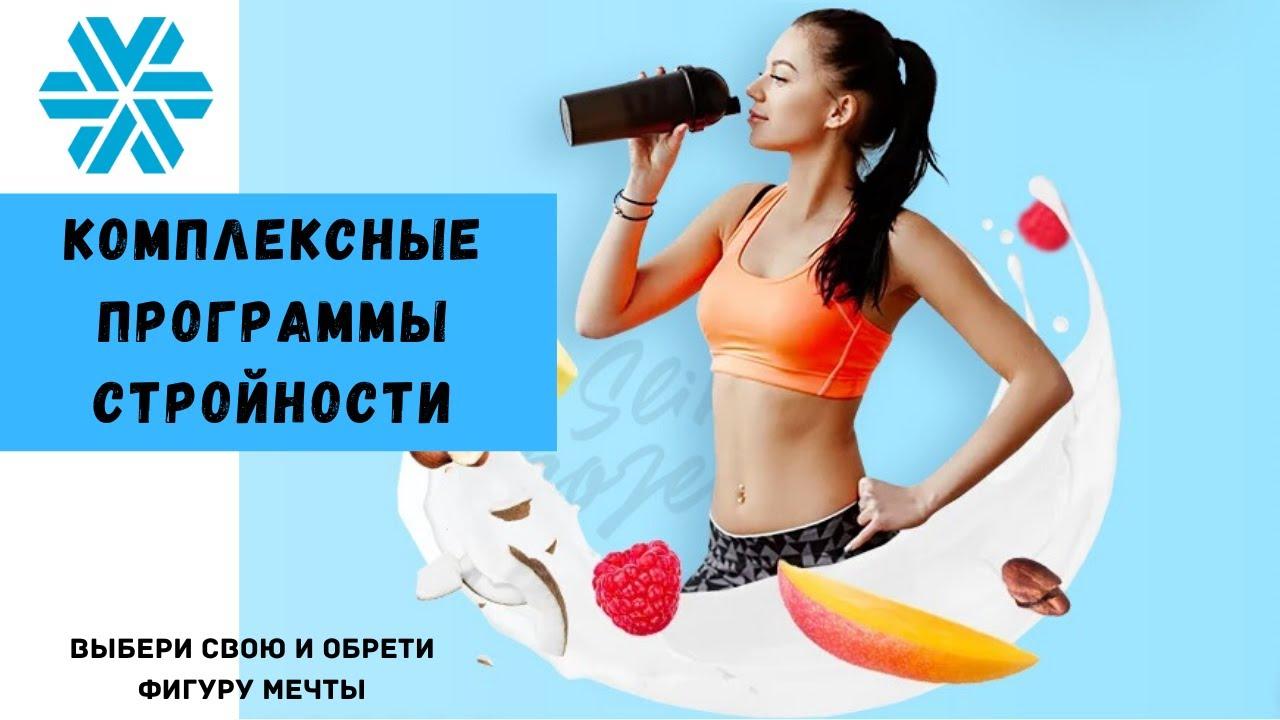 сибирское здоровье для похудения цена