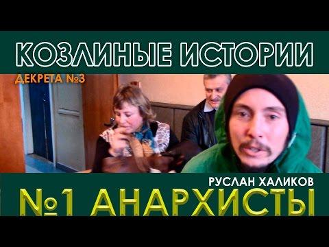КОЗЛИНЫЕ ИСТОРИИ ДЕКРЕТА №3 _1