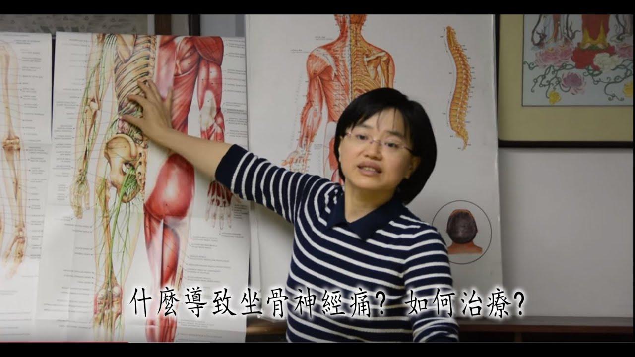 經絡能量按摩 - 什麼導致坐骨神經痛? 如何治療? - YouTube