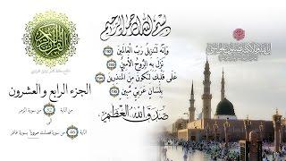 ۩ الجزء الرابع والعشرون من القران الكريم - تجويد للقارئ عبد الباسط عبد الصمد
