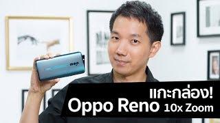 [spin9] แกะกล่อง Oppo Reno 10x Zoom มือถือที่ซูมได้เยอะที่สุดในขณะนี้!
