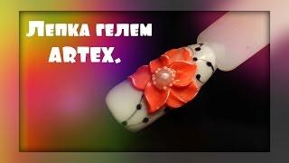 Лепка пластилином от ARTEX.